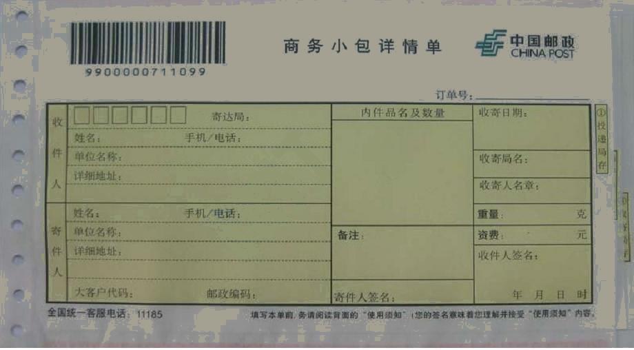 邮政商务小包打印模板