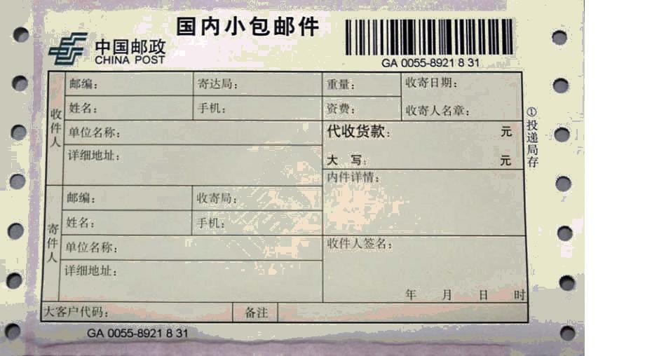 邮政国内小包打印模板