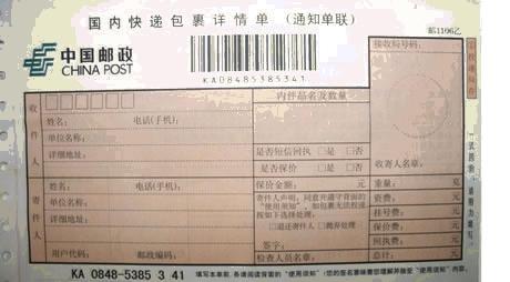 邮政国内快递打印模板