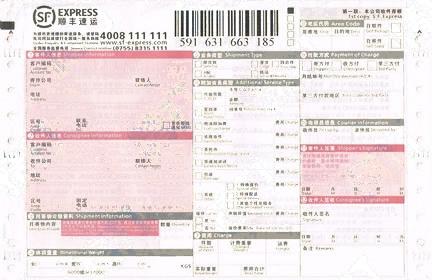 顺丰国内(2012实物)打印模板