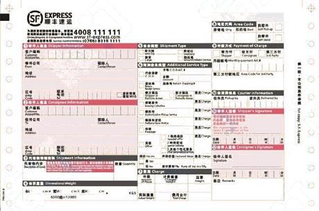 顺丰国内(2012背胶)打印模板
