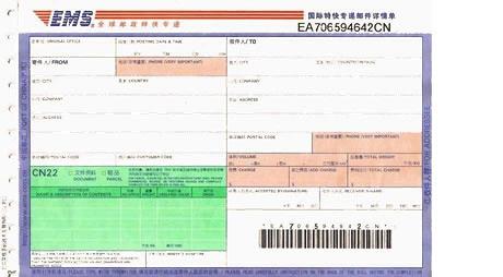 EMS国际打印模板